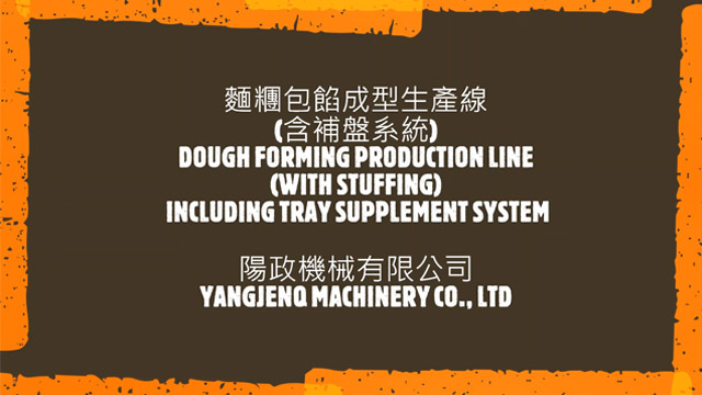 dough-stuffing-production-1